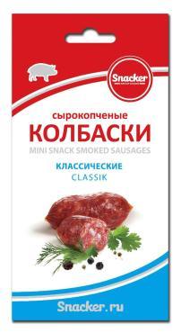 Колбаски Snacker классические с/к