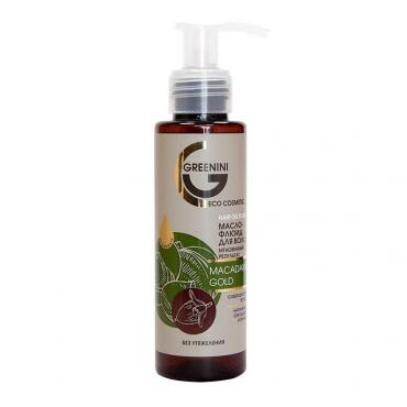 Масло-флюид для волос Greenini Macadamia Gold, 100 мл., Пластиковый флакон с дозатором