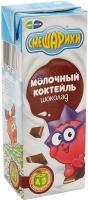 Молочный коктейль Смешарики Шоколадная Фантазия 2,5%