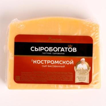 Сыр Костромской 45%, 200 гр., флоу-пак