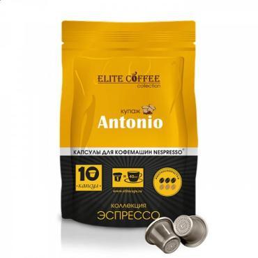 Кофе в капсулах, Elite Coffee Emilio, 100 гр., дой-пак