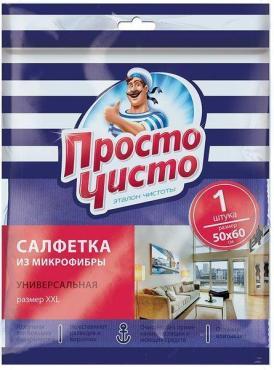 Салфетка универсальная для уборки Просто Чисто, 35 гр., пластиковый пакет