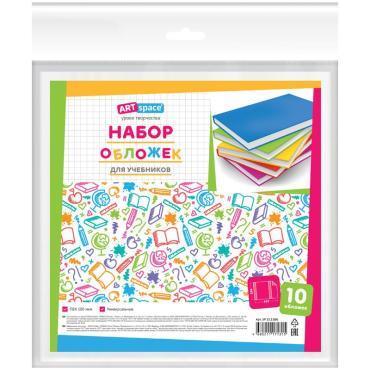 Набор обложек (10шт.) 230*450 для учебников, универсальные, ArtSpace, ПВХ 100мкм