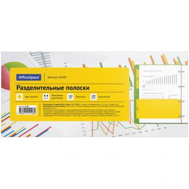 Разделитель листов OfficeSpace 230*105мм, прямоуг., 100шт., без индексации, желтый, картонный