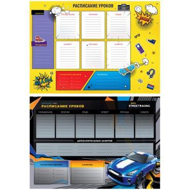 Расписание уроков с расписанием звонков A3 ArtSpace, Пиши-стирай. Cool Boy