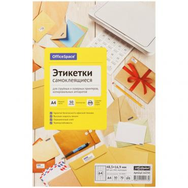 Этикетки самоклеящиеся А4 50л. OfficeSpace, белые, 64 фр. (48,5*16,9), 70г/м2