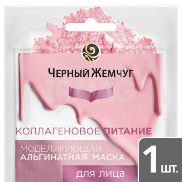 Маска тканевая для лица моделирующая питательная Черный жемчуг, 24 гр., сашет