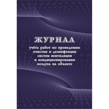 Журнал учета работ очистки и дезинфекции систем вентиляции  КЖ 1246