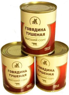 Тушеная говядина, ГОСТ, Росрезерв, МЗК Черепановский, 338 гр., жестяная банка