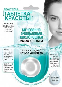 Маска для лица мгновенно очищающая кислородная, Fito Косметик Таблетка красоты, 8 мл., пластиковый пакет