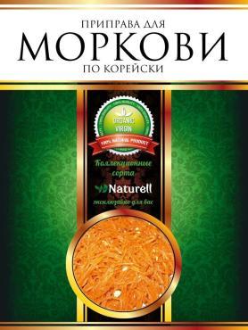 Приправа для моркови по-корейски Naturell, 30 гр., пластиковый пакет