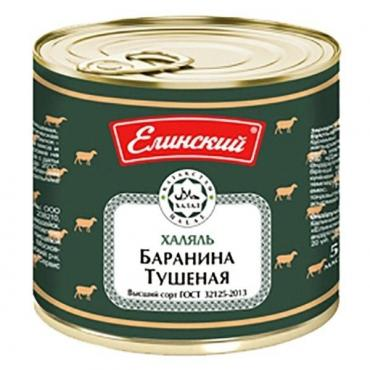 Баранина тушеная, ГОСТ, Халяль, в/с, Елинский ПК, 525 гр., жестяная банка