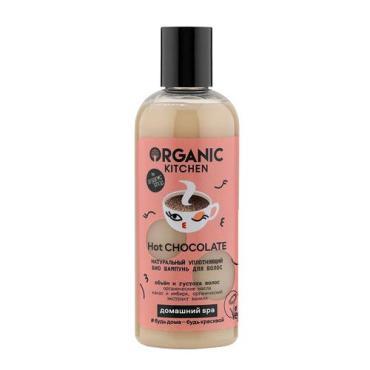 Шампунь для волос БИО натуральный уплотняющий Organic kitchen Hot CHOCOLATE, 270 мл., пластиковая бутылка