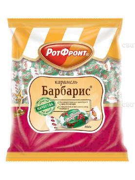 Карамель Барбарис, РотФронт 250 гр., флоу-пак