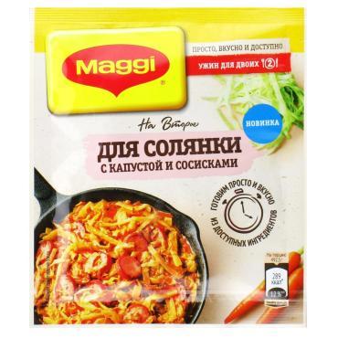 Смесь для солянки с капустой и сосисками Maggi На второе, 20 гр., сашет