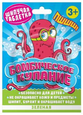 Цветная шипучая таблетка Бомбическое купание, 35 гр., сашет