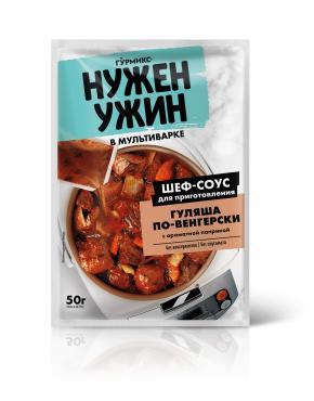 Соус Гурмикс для приготовления гуляша по-венгерски, 50 гр., дой-пак