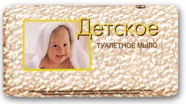 Мыло Свобода Детское для нежной и чувствительной кожи