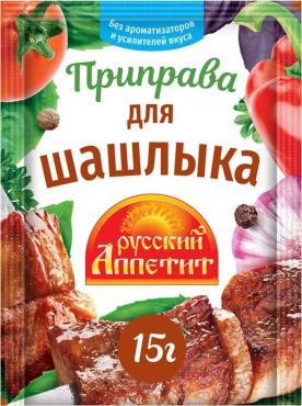 Приправа для шашлыка Русский аппетит,15 гр., Пластиковый пакет