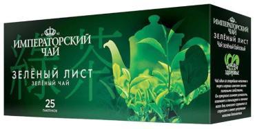 Чай Императорский Зеленый лист в пакетиках