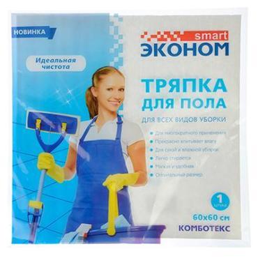 Тряпка для пола Smart Эконом 60x60см, Комботекс, 448-243, Пластиковый пакет