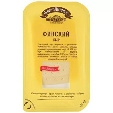 Сыр Брест-Литовск Финский 45% нарезка