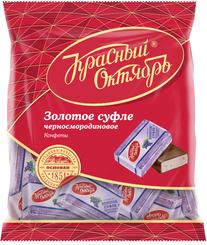 Конфеты Красный Октябрь Золотое суфле черносмородиновое