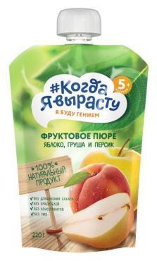 Пюре яблоко, персик, груша с 5 мес., Когда Я вырасту, 220 гр., дой-пак с дозатором