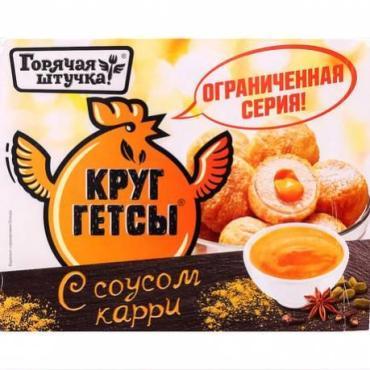Полуфабрикат Горячая штучка Круггетсы с соусом карри