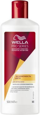 Бальзам-ополаскиватель Wella Pro Series Бесконечность цвета для светлых волос