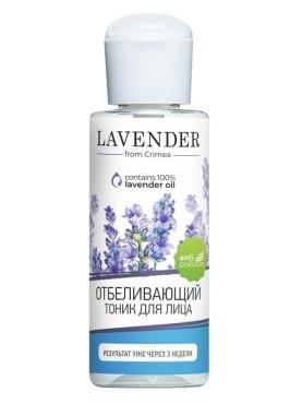 Тоник для лица отбеливающий Крымская Роза Lavender, 150 мл., пластиковая бутылка