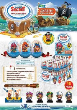 Яйцо Пираты шоколадное с игрушкой, Mega Secret, 20 гр., обертка фольга / бумага