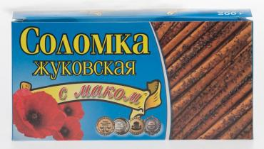 Соломка Жуковская с маком 200 гр