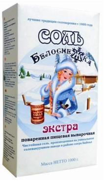 Соль Белоснежка Экстра поваренная пищевая выварочная
