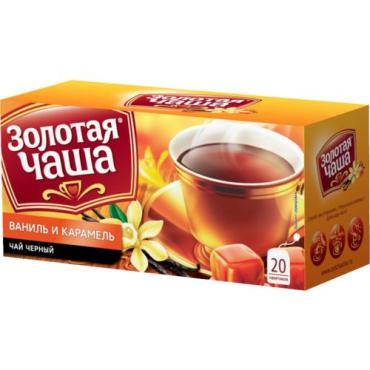 Чай Золотая Чаша черный с ароматом ванили и карамели в пакетиках