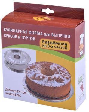 Форма для выпечки кексов и тортов Мультидом разъемная 15,5 см.