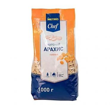 Арахис Metro Chef жареный соленый