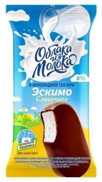 Мороженое Облака из Молока Сливочное эскимо в шоколадной глазури, 70 гр., флоу-пак