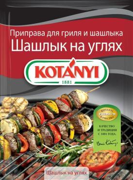 Приправа Kotanyi Шашлык на углях для гриля и шашлыка