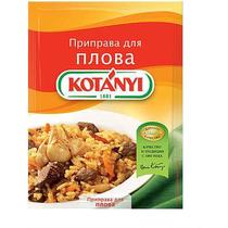 Приправа Kotanyi для плова