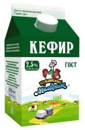 Кефир 2.5% Кубанский Молочник, 500 гр., тетра-пак