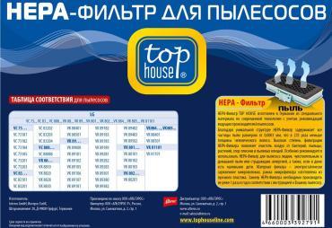 HEPA-Фильтр Top House для пылесосов Samsung