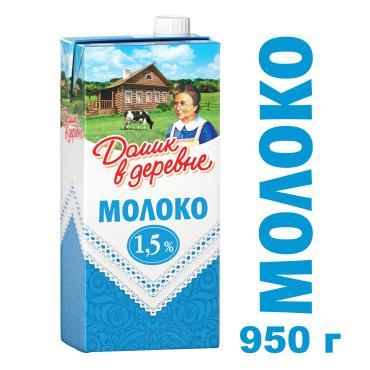 Молоко ультрапастеризованное 1,5% 950 мл., Домик в деревне