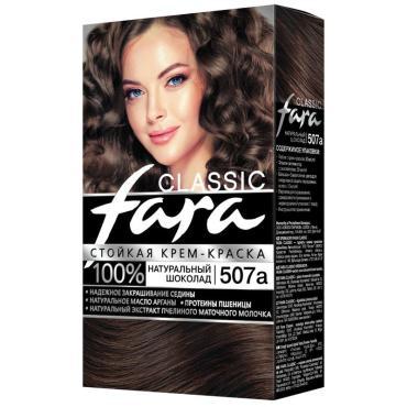 Стойкая крем-краска для волос Fara Classic 507а натуральный шоколад