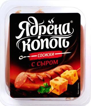 Сосиски Ядрена Копоть с сыром, 420 гр., вакуумная упаковка