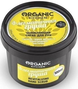 Скраб для рук обновляющий, Organic kitchen Флегматичная груша, 100 мл., пластиковая банка