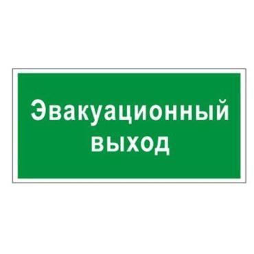 Знак вспомогательный Эвакуационный выход, прямоугольник, 300х150 мм., самоклейка, Фолиант