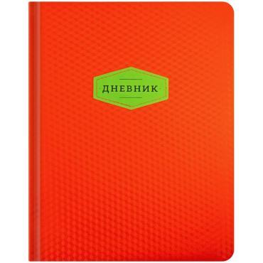 Дневник 1-11 кл. 48л. (твердый) Bright orange, иск. кожа, ляссе, тиснение, поролон