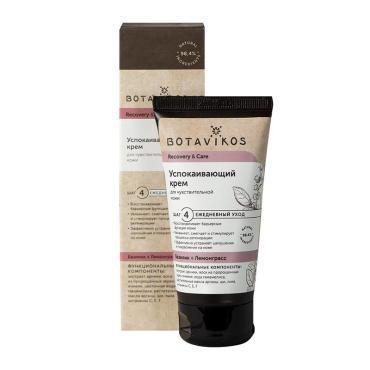 Крем для лица Базилик-Лемонграсс для чувствительной кожи Botavikos Recovery & Care, 50 мл., Пластиковая туба