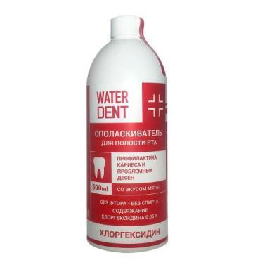 Хлоргексидин ополаскиватель для полости рта без фтора, Waterdent, 500 мл.